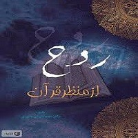 پاورپوینت انسان و روح از دیدگاه قرآن