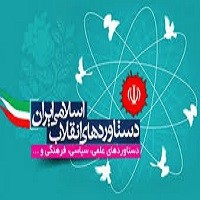 پاورپوینت دستاوردهای انقلاب اسلامی