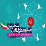 پاورپوینت دستاوردهای انقلاب اسلامی-1