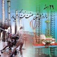 پاورپوینت ضرورت و تبیین ابعاد طرح تدوین سند توسعه کارآفرینی صنعت نفت