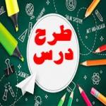 اصول طرح درس روزانه – كتاب آموزش قرآن هفتم-1