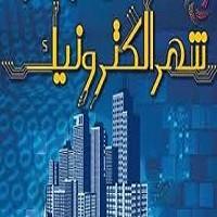 پاورپوینت شهر الکترونیکی و دولت الکترونیکی