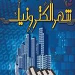 پاورپوینت نقش آموزش های شهروندی بر توسعه شهر الکترونیک-1